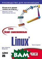 Освой самостоятельно Linux за 24 часа 3-е издание  Крэг Визерспун и др.  купить