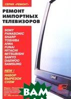Ремонт импортный телевизоров. Выпуск 2  Родин А.В., Тюнин Н.А.  купить