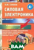Силовая электроника для любителей и профессионалов  Б. Ю. Семенов  купить