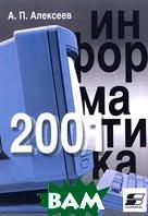 Информатика 2001  А. П. Алексеев  купить