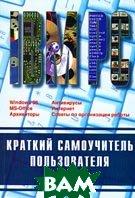 Краткий самоучитель пользователя IBM PC  Ковалев К. купить