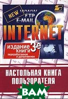 Internet. Настольная книга пользователя. Издание третье  Дьяконов В.П. купить