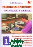 Радиолюбителям полезные схемы. В 2-х книгах. Книга 1  Шелестов И.П. купить