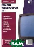 ������ ����������� TVT. ����������, �����������, ������.  ������ 16. ����� `������`  ������ �. �., ������ �. �. ������