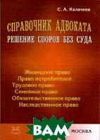 Справочник адвоката Решение споров без суда  Калачева С. А. купить