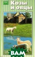 Козы и овцы. Разведение. Выращивание. Серия `Начинающему предпринимателю`   купить