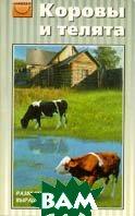 Коровы и телята. Разведение. выращивание. Серия `Начинающему предпринимателю`   купить