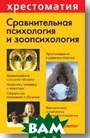 Сравнительная психология и зоопсихология  Калягина Г. В.  купить
