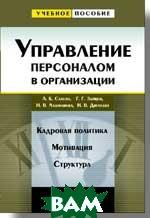 Управление персоналом в организации  А. Саакян и др. купить
