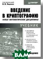 Введение в криптографию  В. Ященко купить