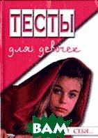 Тесты для девочек. Серия `Дневнички для девочек`  Королёва З. купить