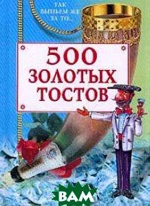 500 золотых тостов: Так выпьем же за то... Серия `Карманная библиотека`   купить