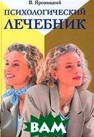Психологический лечебник. Серия `Карманная библиотека`  В. Яровицкий  купить