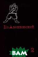 Юз Алешковский. Собрание сочинений в трех томах. Том 2  Юз Алешковский  купить