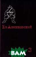 Юз Алешковский. Собрание сочинений в трех томах. Том 3  Юз Алешковский  купить