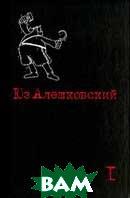 Юз Алешковский. Собрание сочинений в трех томах. Том 1  Юз Алешковский  купить