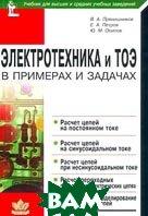 Электротехника и ТОЭ в примерах и задачах  В. А. Прянишников, Е. А. Петров, Ю. М. Осипов  купить