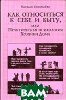 Как относиться к себе и быту или Практическая психология хозяйки дома  Н. Коноплёва купить