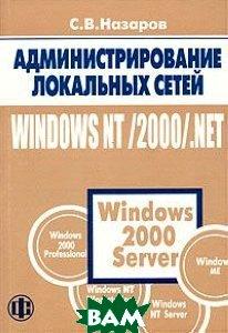 Администрирование локальных сетей Windows NT /2000/.NET, 2-е издание  Назаров С.В. купить