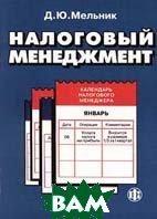 Налоговый менеджмент  Д. Ю. Мельник  купить