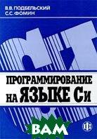 Программирование на языке Си. 2-е издание  Подбельский В.В. купить