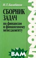 Сборник задач по финансам и финансовому менеджменту  Балабанов И.Т. купить