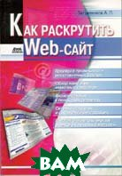 Как раскрутить Web-сайт  Загуменов А. П. купить