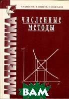 Численные методы   Н. Бахвалов, Н. Жидков, Г. Кобельков  купить
