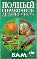 Полный справочник аквариумиста  Плонский В.Д. купить