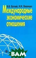 Международные экономические отношения 2-е издание  Буглай В.Б., Ливенцев Н.Н. купить
