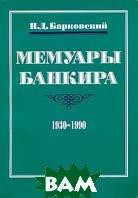 Мемуары банкира 1930 - 1990 г г.  Барковский И.Д. купить