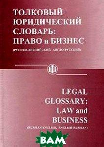 Толковый юридический словарь. Право и бизнес  Баскакова М.А.  купить