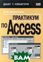 ��������� �� Access  �������� �.�. ������