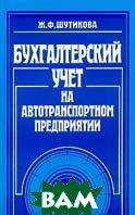 Бухгалтерский учёт на автотранспортном предприятии  Ж.Ф.Шутикова купить