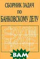 Сборник задач по банковскому делу  Валенцева Н.И. купить
