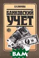Банковский учет  Л. Р. Смирнова  купить