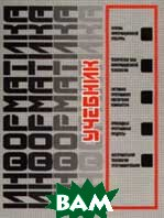 Информатика Учебник 3-е издание  Макарова Н.В. купить