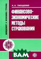 Финансово-экономические методы страхования  Гвозденко А.А. купить