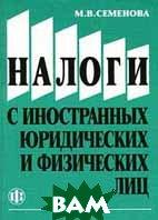 Налоги с иностранных юридических и физических лиц  Семенова М.В. купить