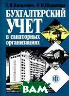 Бухгалтерский учет в санаторных организациях  Кисилевич Т.И. купить