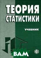 Теория статистики  Шмойлова Р.А. купить