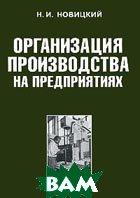 Организация производства на предприятии  Новицкий Н.И. купить