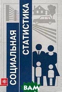Социальная статистика Учебник, 3-е издание  Елисеева И.И. купить