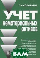 Учет нематериальных активов  Соловьева Г.М. купить