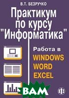 Практикум по курсу Информатика Работа в Windows, Word, Excel  Безручко В.Т. купить