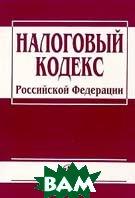Налоговый кодекс Российской Федерации 2 часть   купить