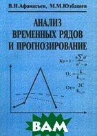 Анализ временных рядов и прогнозирование Учебник  Афанасьев В.Н. купить