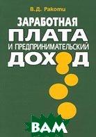 Заработная плата и предпринимательский доход  Ракоти В.Д. купить