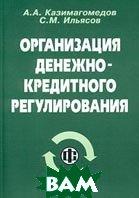 Организация денежно-кредитного регулирования  Казимагомедов А.А. купить