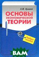 Основы экономической теории. 2-е изд., перераб. и доп  Куликов Л.М. купить